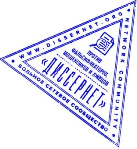 Logo of Russian NGO Dissernet